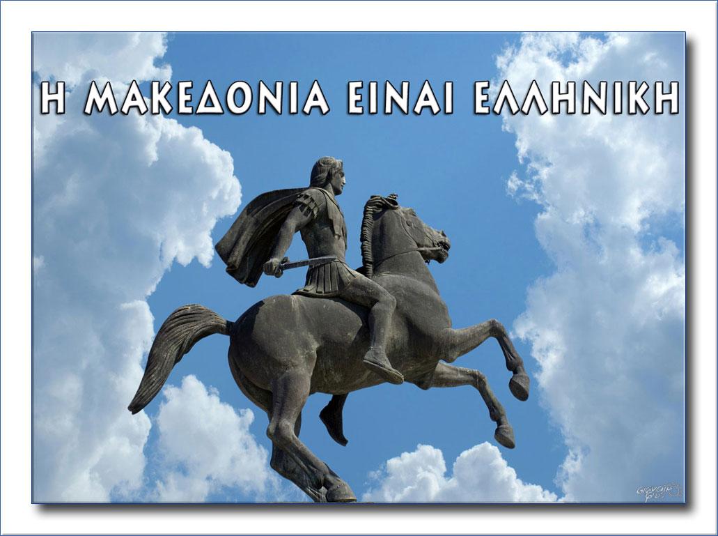 Αποτέλεσμα εικόνας για σύνταγμα για το μακεδονικό φωτο