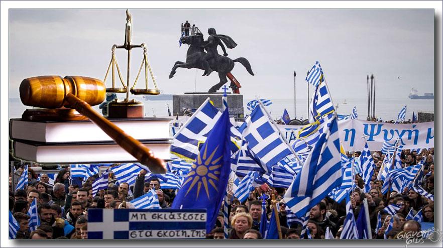 9abb2375791 Σκοπιανό - Διακεκριμένοι νομικοί & συνταγματολόγοι: Επτά λόγοι που η ...